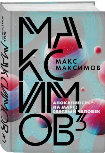 Макс Максимов - Максимов³ обложка книги
