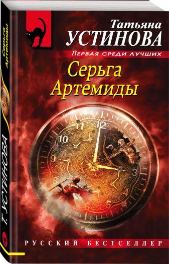 Татьяна Устинова - Серьга Артемиды обложка книги