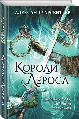 Александр Арсентьев - Короли Лероса обложка книги