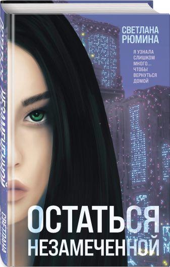 Светлана Рюмина - Остаться незамеченной обложка книги