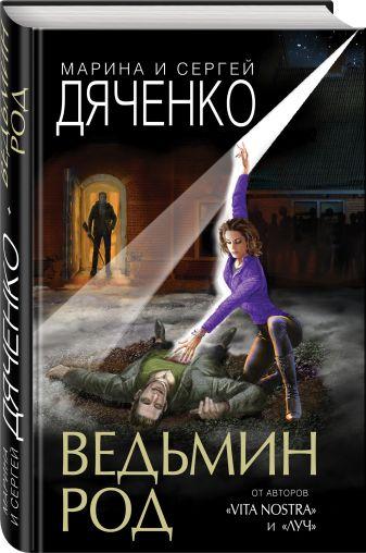 Марина и Сергей Дяченко - Ведьмин род обложка книги