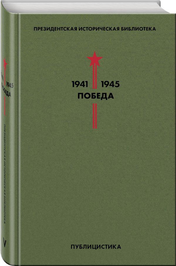 Библиотека Победы (комплект в коробе)