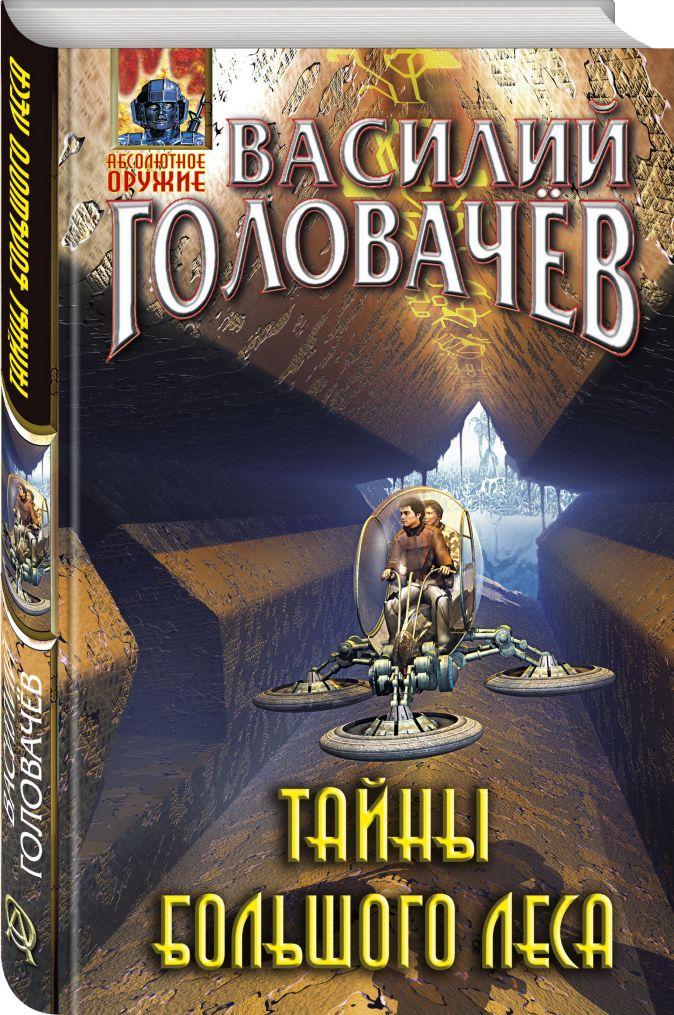Василий Головачёв - Тайны большого леса обложка книги