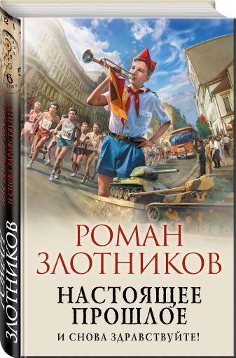 Роман Злотников - Настоящее прошлое. И снова здравствуйте! обложка книги