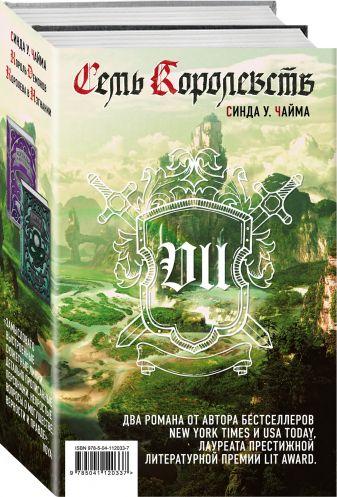 Синда Уильямс Чайма - Семь королевств обложка книги