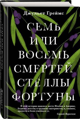 Джульет Греймс - Семь или восемь смертей Стеллы Фортуны обложка книги