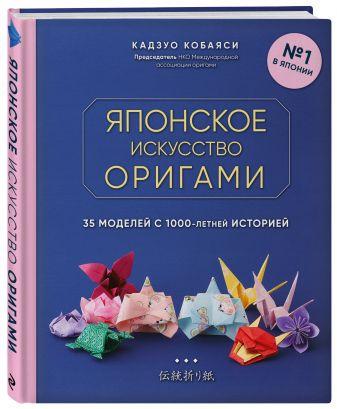 Кадзуо Кобаяси - Японское искусство оригами. 35 моделей с 1000-летней историей обложка книги