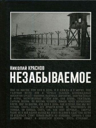Краснов Н. - Незабываемое обложка книги