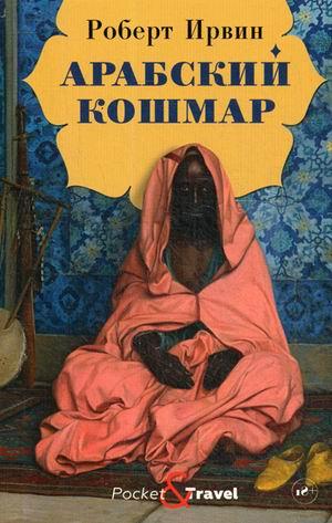 Ирвин Р. - Арабский кошмар: роман обложка книги