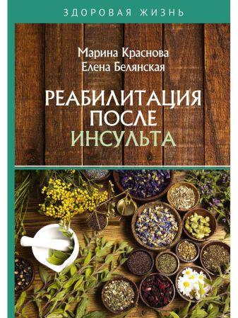 Белянская Е., Краснова М. - Реабилитация после инсульта обложка книги