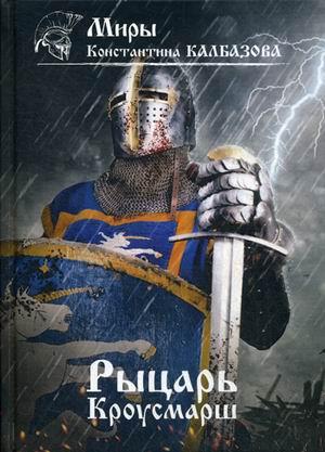 Калбазов К.Г. - Рыцарь. Кроусмарш. Кн. 3 обложка книги
