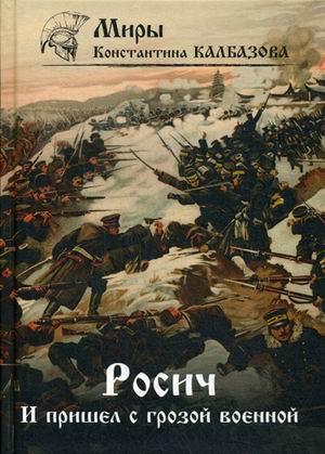 Калбазов К.Г. - Росич. И пришел с грозой военной... Кн. 2 обложка книги