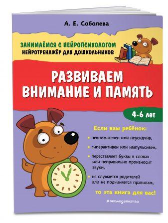 А. Е. Соболева - Развиваем внимание и память обложка книги
