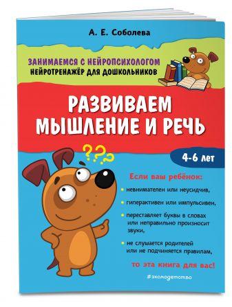 А. Е. Соболева - Развиваем мышление и речь обложка книги
