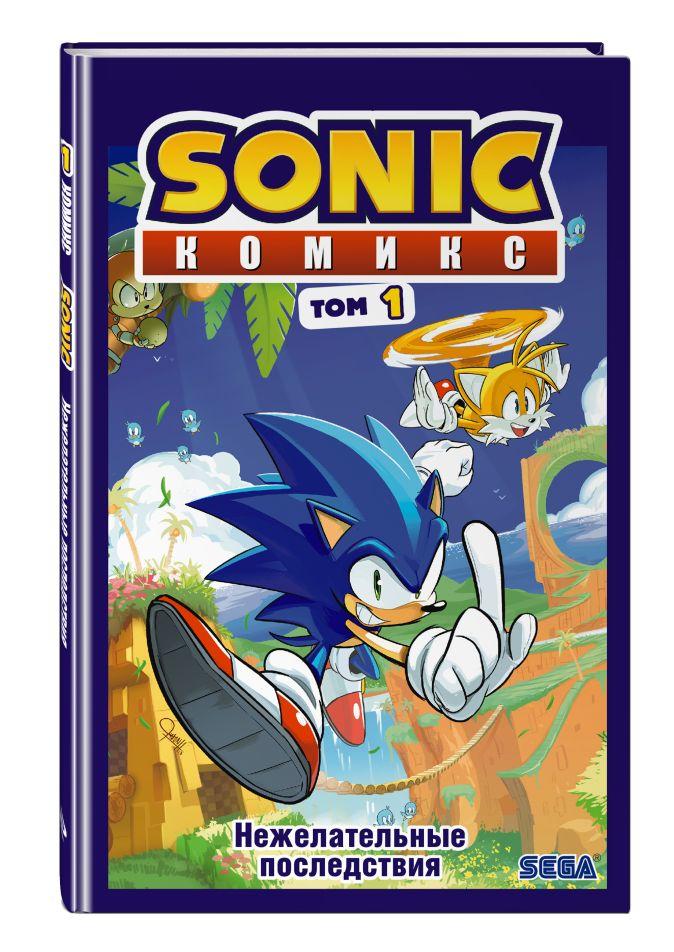 Флинн Й. - Sonic. Нежелательные последствия. Комикс. Том 1 (перевод от Diamond Dust и Сыендука) обложка книги