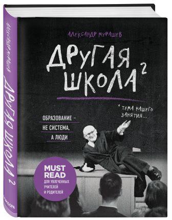 Александр Мурашев - Другая школа 2. Образование - не система, а люди обложка книги
