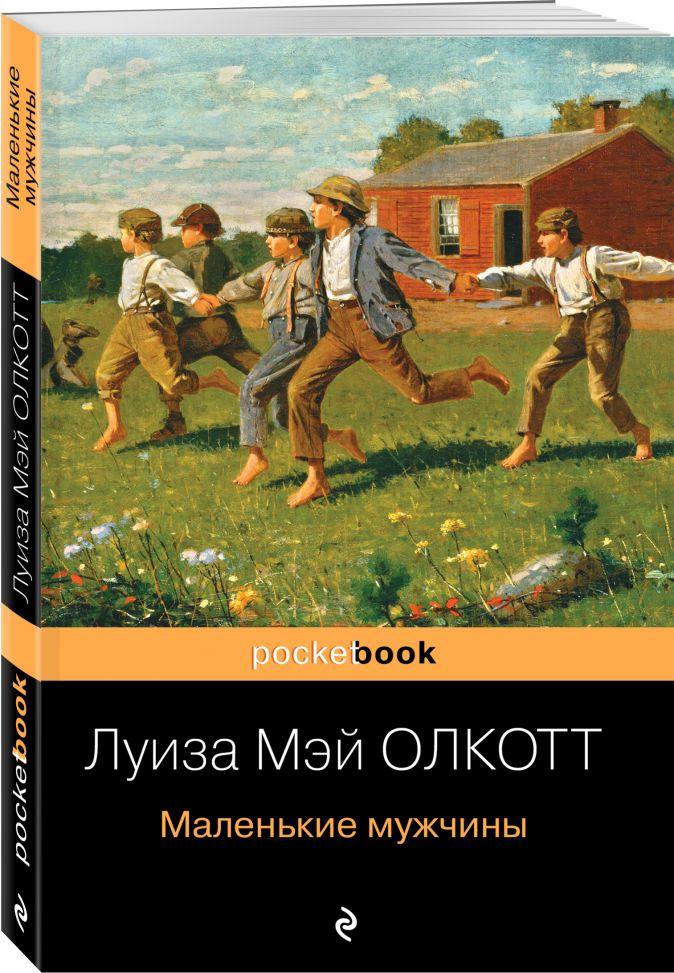 Луиза Мэй Олкотт - Маленькие мужчины обложка книги