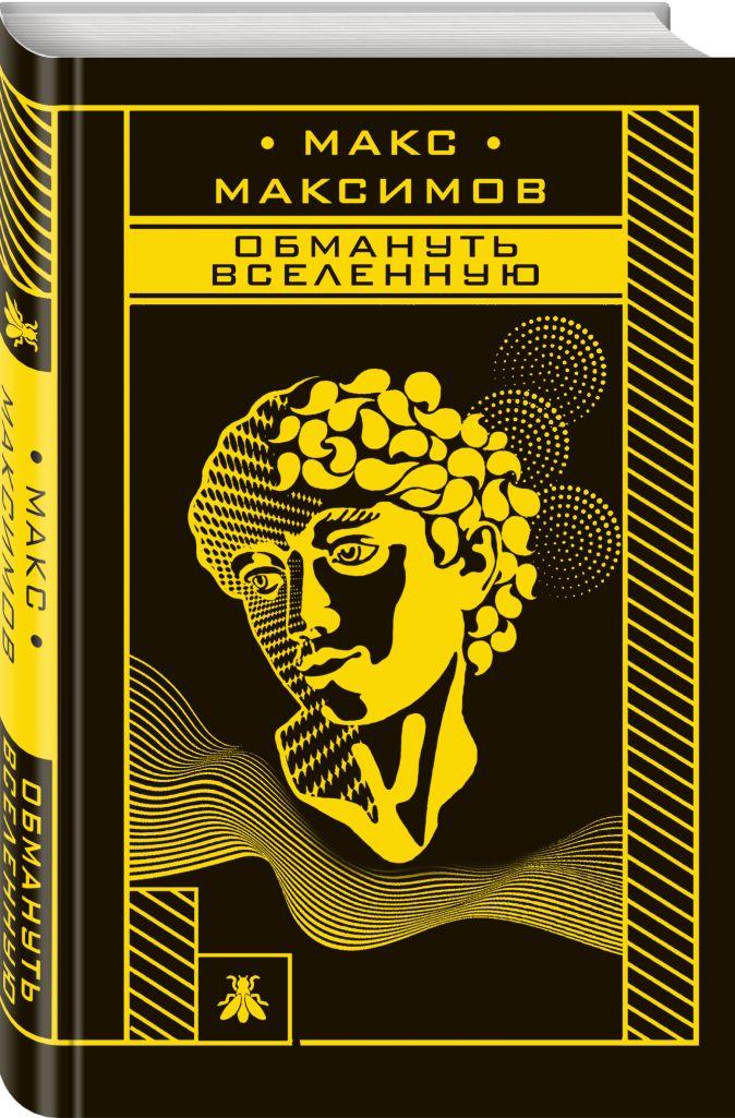 Макс Максимов - Обмануть вселенную обложка книги