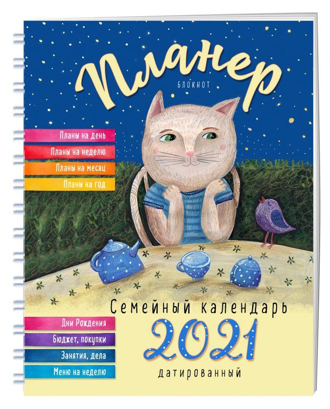без автора - Блокнот-планер. Семейный планер на 2021 год обложка книги
