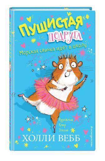 Холли Вебб - Морская свинка идёт в школу обложка книги