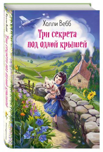 Холли Вебб - Три секрета под одной крышей (выпуск 2) обложка книги