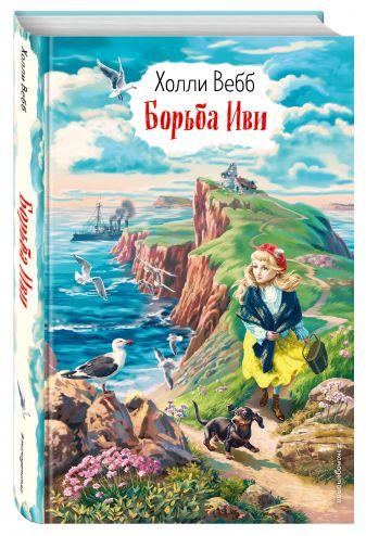 Холли Вебб - Борьба Иви (выпуск 4) обложка книги