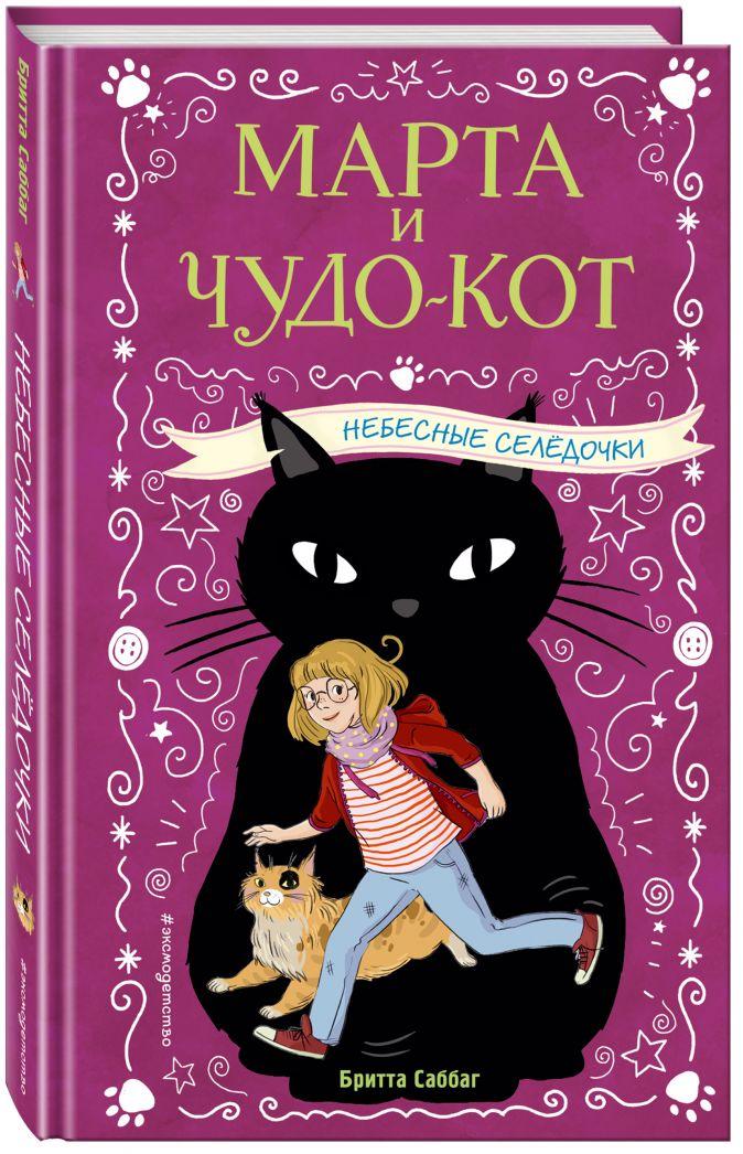 Бритта Саббаг - Небесные селёдочки (выпуск 1) обложка книги