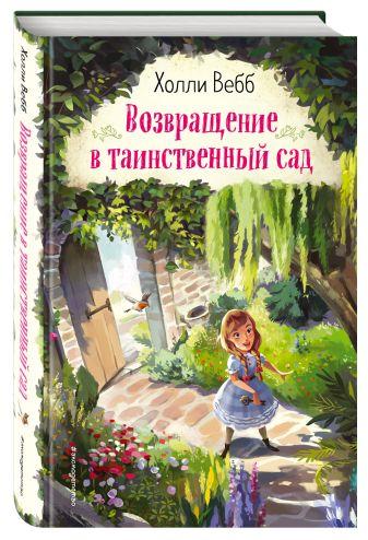 Холли Вебб - Возвращение в таинственный сад (выпуск 1) обложка книги