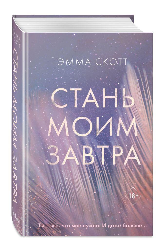 Эмма Скотт - Стань моим завтра обложка книги