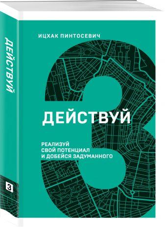 Ицхак Пинтосевич - Действуй! Реализуй свой потенциал и добейся задуманного обложка книги