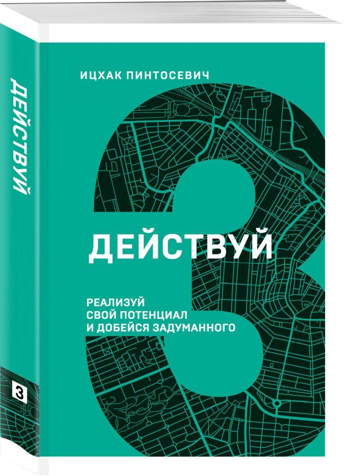 Ицхак Пинтосевич - Действуй. Реализуй свой потенциал и добейся задуманного обложка книги