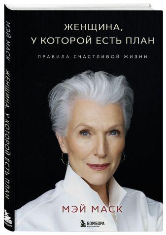 Мэй Маск - Женщина, у которой есть план. Правила счастливой жизни обложка книги