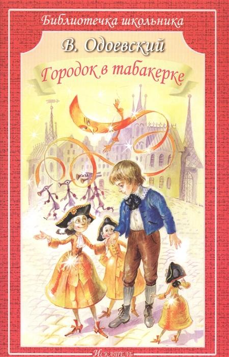 Одоевский  В. - Городок В Табакерке обложка книги