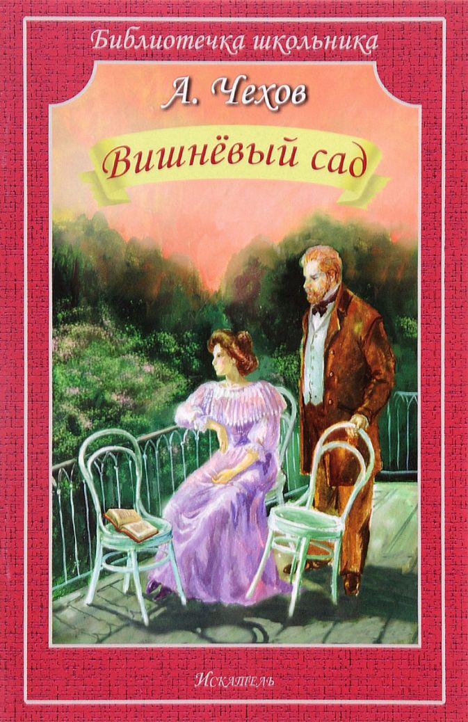Чехов А. - Вишнёвый Сад обложка книги