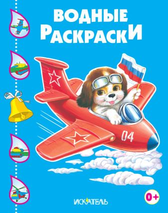 Собачка В Самолете