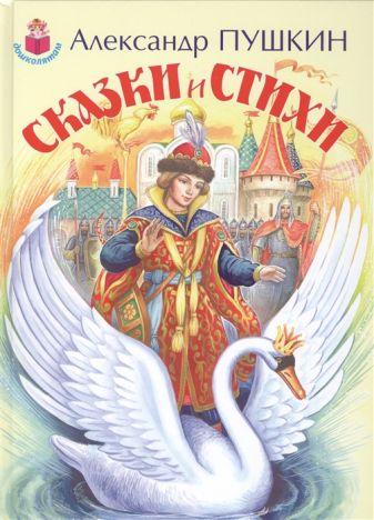 Пушкин А. - СКАЗКИ и СТИХИ обложка книги
