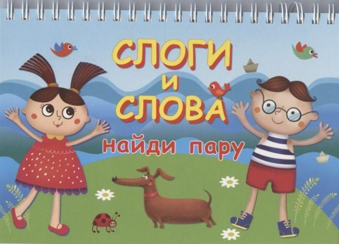 Марсакова О., Дормидонтова Д. - Слоги И Слова обложка книги