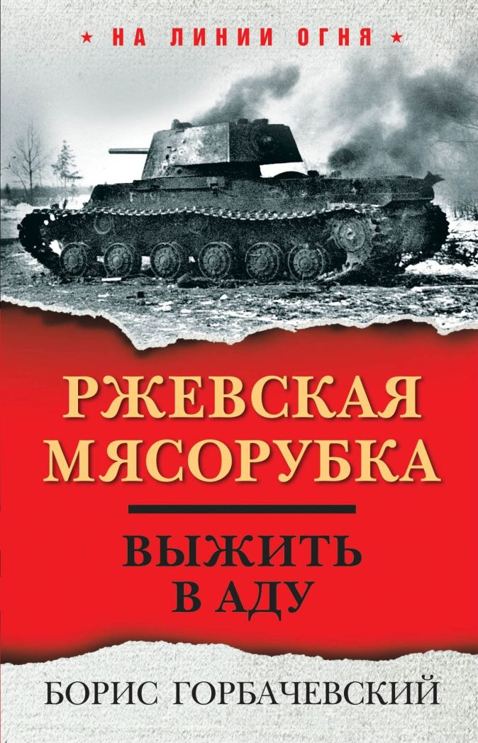 Горбачевский Б.С. - Ржевская мясорубка. Выжить в аду обложка книги