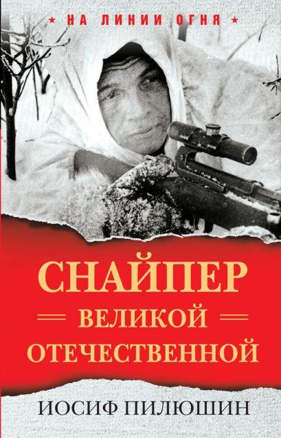 Снайпер Великой Отечественной - фото 1