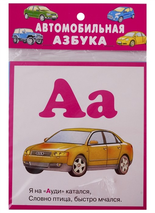 Без Автора Автомобильная Азбука
