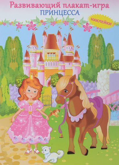 Принцесса. Развивающий плакат-игра с наклейками - фото 1