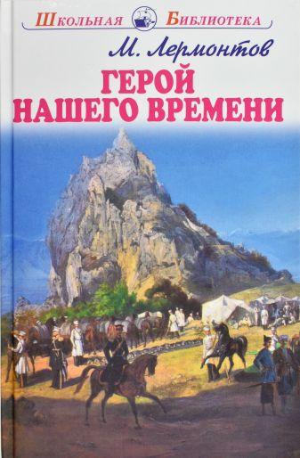 Лермонтов М. - Герой Нашего Времени обложка книги