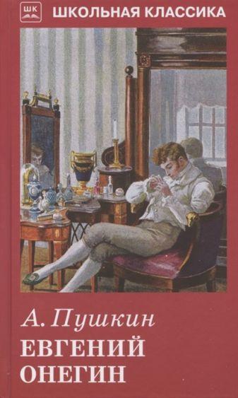 Пушкин А. - Евгений Онегин обложка книги