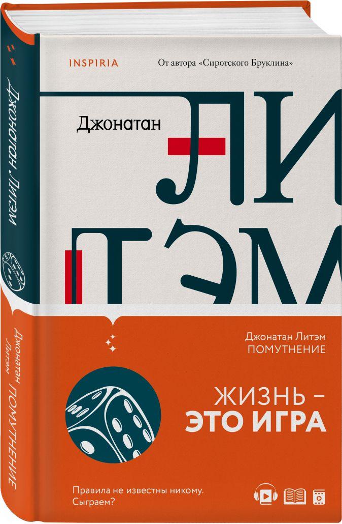 Джонатан Литэм - Помутнение обложка книги