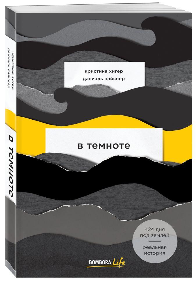Кристина Хигер, Даниэль Пайснер - В темноте обложка книги
