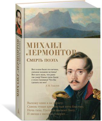 Лермонтов М. - Смерть поэта обложка книги