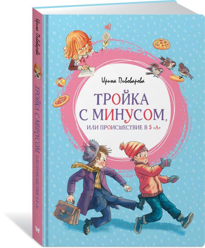 """Пивоварова И. М. - Тройка с минусом, или Происшествие в 5 """"А"""" обложка книги"""