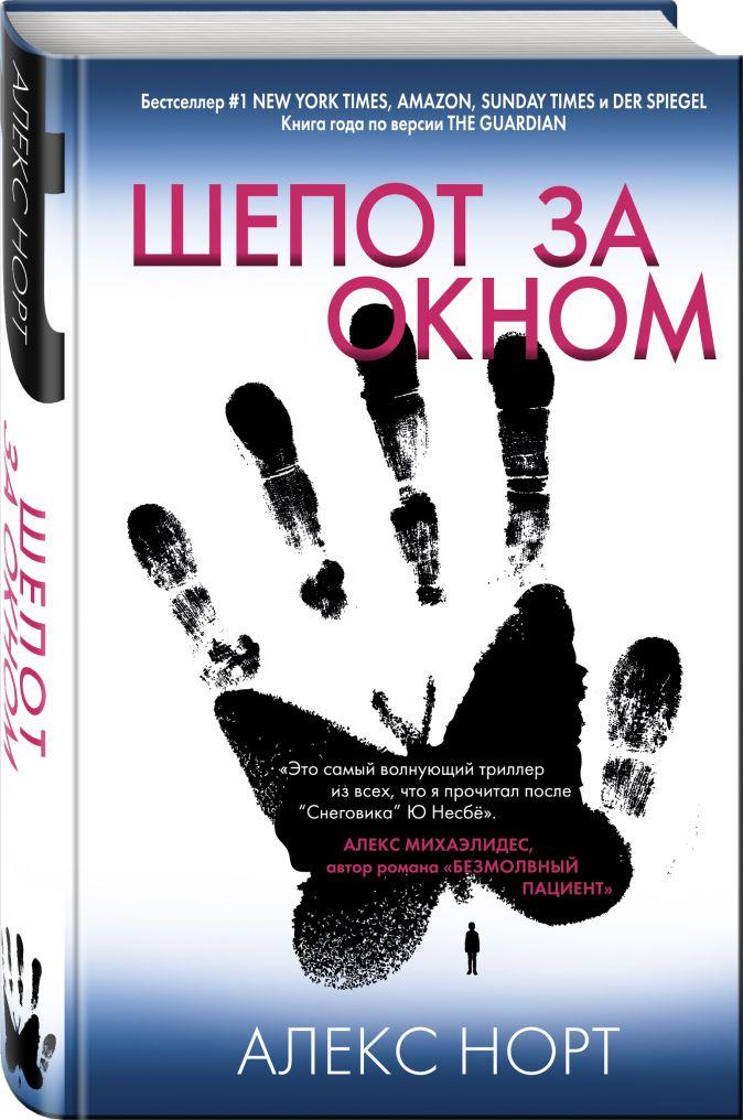 Алекс Норт - Шепот за окном обложка книги