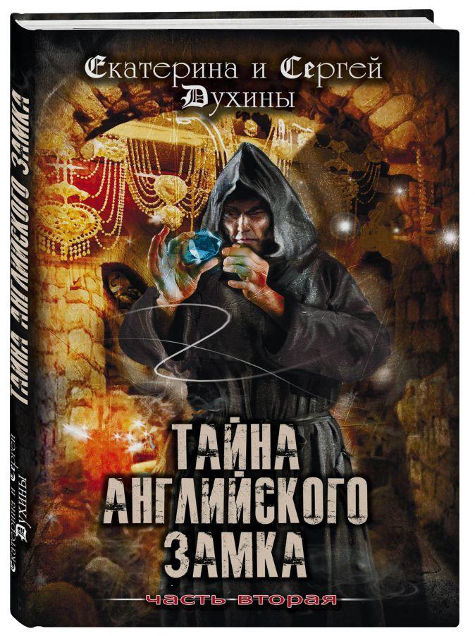 Екатерина и Сергей Духины - Тайна Английского замка. Часть 2 обложка книги