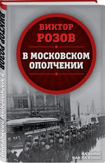Виктор Розов - В московском ополчении обложка книги